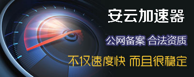 安云加速器 快速稳定的网络加速服务