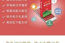 """新华字典App内购需40元 网友吐槽""""卖字的?"""""""