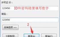 UltraEdit注册机 及使用方法详解