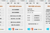 Windows 10/8.1|Office 2013/2010激活工具HEU_KMS_Activator_v7.8.8