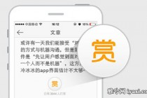 百度站长平台推出打赏组件 附申请及使用方法