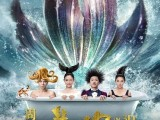 星爷2016年最新电影《美人鱼》1080P高清BT种子下载