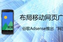 """布局移动网页广告 谷歌Adsense推出""""网页级广告"""""""
