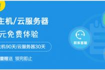 #免费#恒创科技-香港独享IP主机 90天免费体验