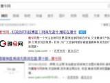 """百度官方解答""""官网保护""""与""""蓝色官网标""""区别"""