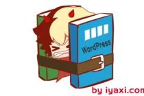 纯代码为WordPress压缩前端html代码 附BUG修复