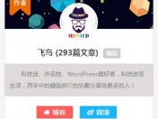 WordPress侧边栏作者信息小工具