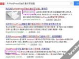 浅谈网页显示发布时间格式对百度搜索结果展现的影响