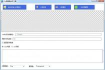 前端必备 CSS Sprites雪碧图生成工具