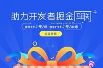 【知了云】香港主机1元/年 云服务器终身半价