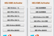 优秀的windows、office激活工具 HEU_KMS_Activator_v11.2.0