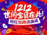 2017淘宝双十二红包怎么领 淘宝1212红包领取攻略