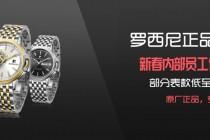 新春福利:罗西尼正品腕表3折代购 原厂发货绝对正品
