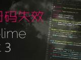 近期Sublime Text 3注册码失效的解决办法