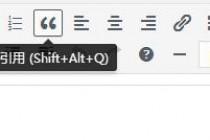 WordPress主题DIY之blockquote块引用美化