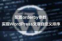 配置orderby参数 实现WordPress文章自定义排序