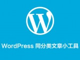 非常实用 WordPress同分类文章列表小工具
