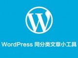 非常实用 WordPress同分类文章列表小工具