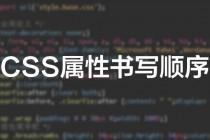CSS样式表属性最佳书写顺序是怎样的?