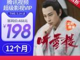 历史低价:腾讯视频超级影视VIP 云视听极光TV会员178一年