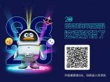 QQ20周年官方活动 查看你的QQ个人轨迹
