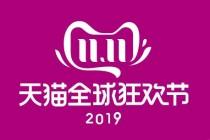 2019年天猫双11超级红包今日上线 今年双11怎么玩?