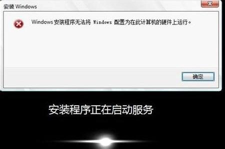 解决:windows安装程序无法将windows配置为在此计算机的硬件上运行