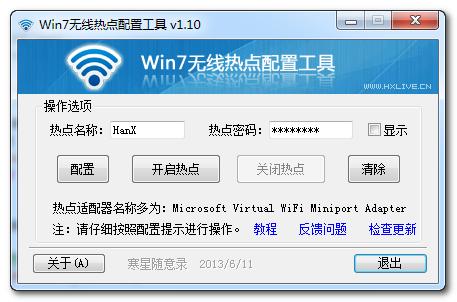 Win7无线热点配置工具 v1.10