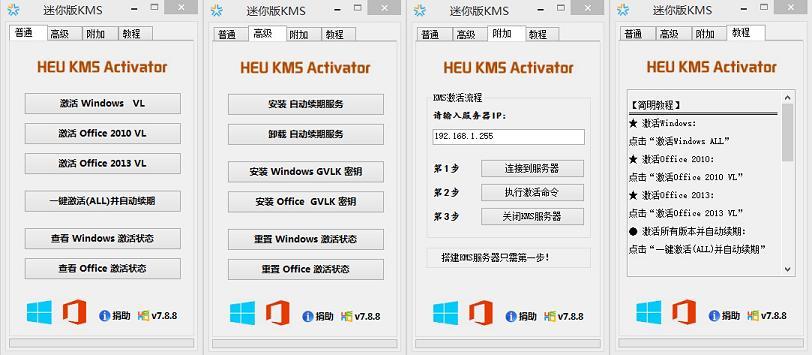 Windows 10/8.1|Office 2013/2010激活工具HEU_KMS_Activator_v7.8.8