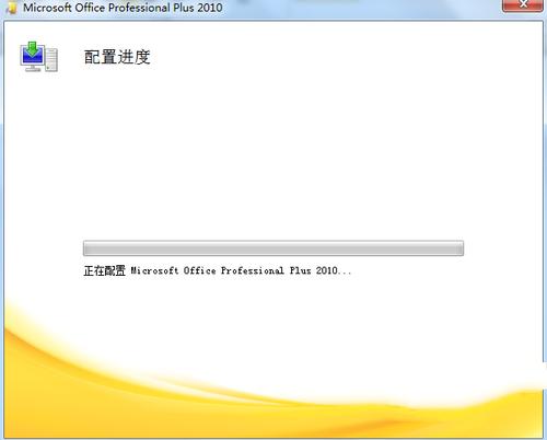 解决打开Office2010出现正在配置文件:安装程序正在准备必要文件...