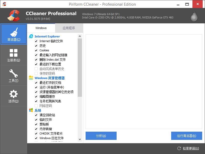 Ccleaner专业版丨Ccleaner破解教程丨Ccleaner注册码
