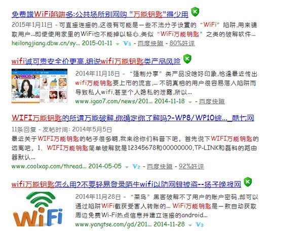 Wi-Fi 万能钥匙:盗窃WIFI密码的小偷,看完你还敢用么?