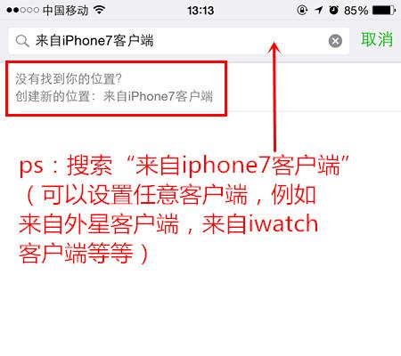 """[整蛊]发微信朋友圈""""来自iPhone7客户端"""",微信搞怪教程"""