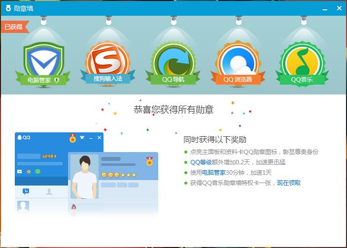 QQ7.5勋章墙点亮方法 非软件不怕病毒