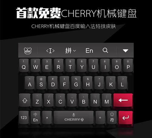 手机上体验CHERRY机械键盘 百度手机输入法特效皮肤
