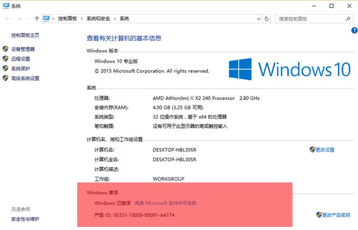 Windows10专业版安装教程 附初体验心得