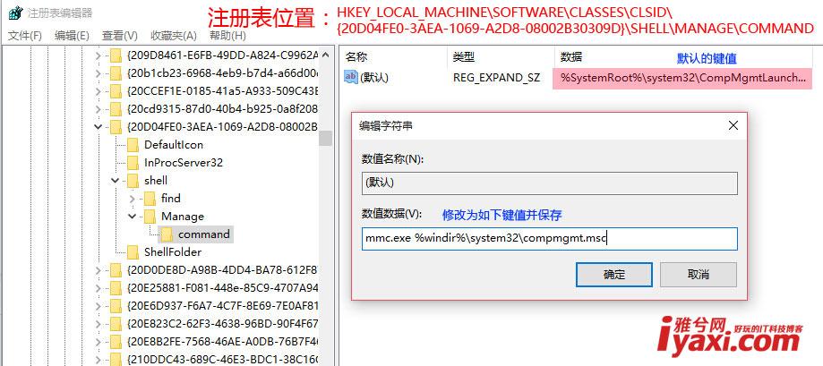 """解决""""我的电脑""""右键管理打不开 提示""""该文件没有与之关联的程序来执行操作..."""""""