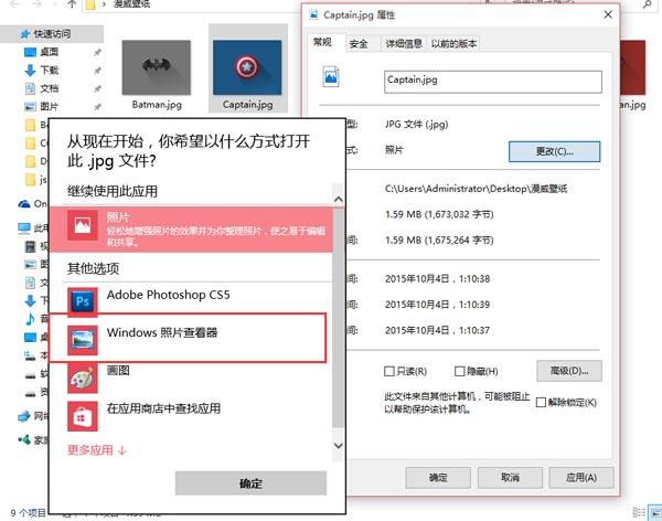 Win10系统怎么用传统Windows照片查看器打开图片