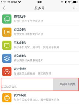 屏蔽手机淘宝App淘宝活动推送的办法
