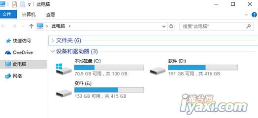 如何删除或隐藏我的电脑里百度云管家盘符