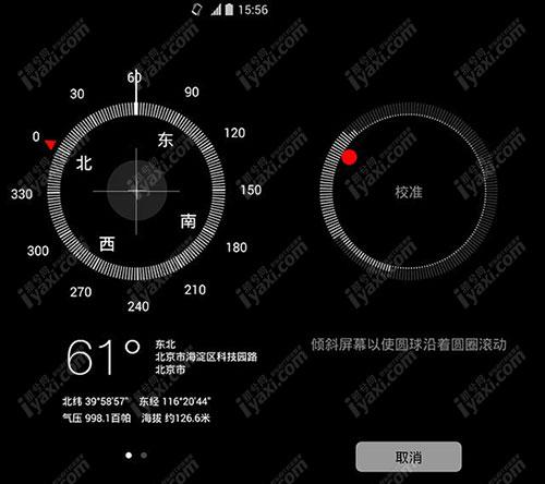 安卓机体验iPhone指南针 IOS8指南针全功能版v1.5