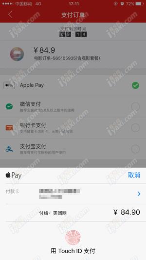 手机App内使用Apple Pay支付初体验