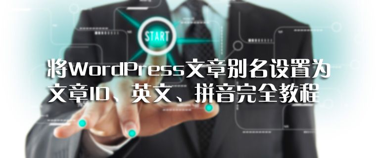 将WordPress文章别名设置为文章ID、英文、拼音完全教程