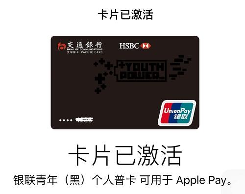 Apple Pay已全面支持交通银行卡片 附绑定教程
