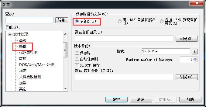 取消UltraEdit软件自动备份功能