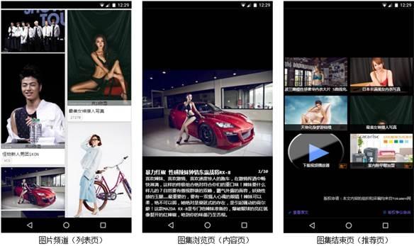 """百度广告联盟又推新产品 Wap端""""图片频道""""已上线"""
