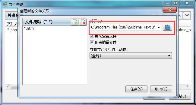 修改FlashFXP默认编辑器 设置FlashFXP文件关联