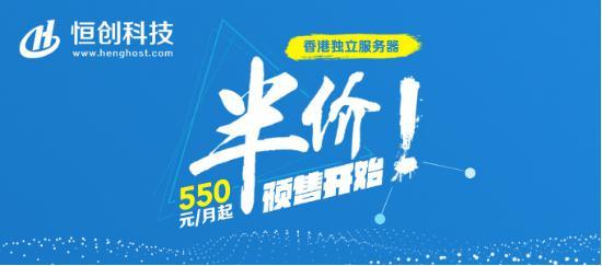 恒创科技-葵兴机房上线 香港服务器终身半价 低至550元/月