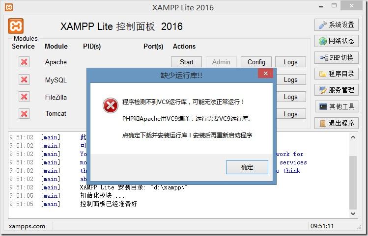 XAMPP2016中文精简版启动失败 缺少运行库解决办法