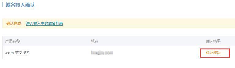 阿里云转入域名 验证邮箱是怎么回事